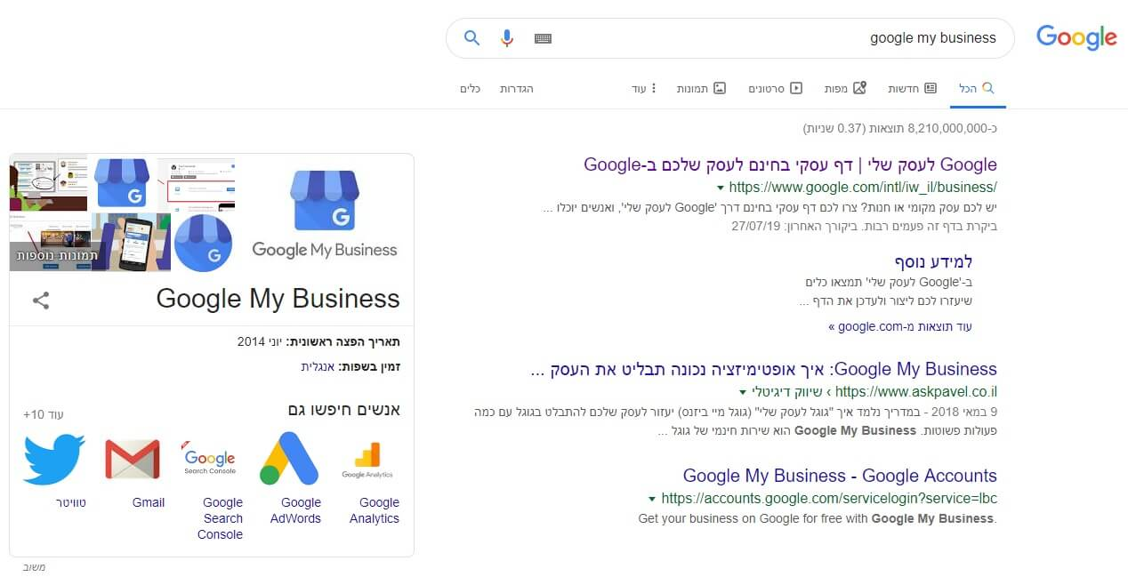 חיפוש Google My Business בגוגל