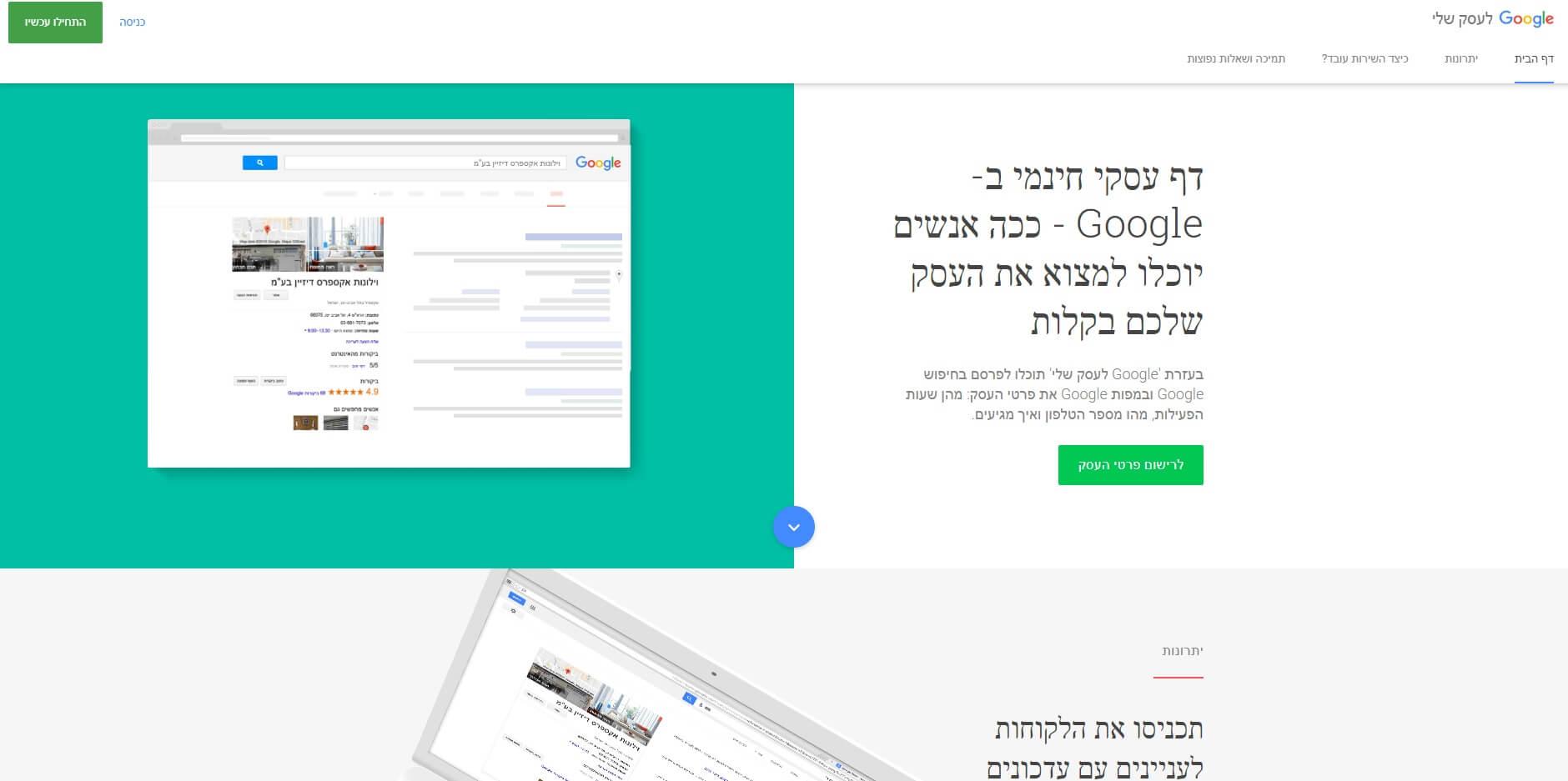 כפתורים לפתיחת כרטיס עסק חדש של גוגל