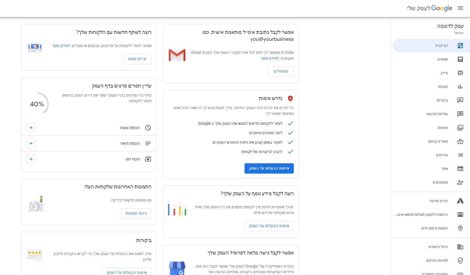הממשק של Google My Business