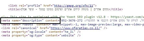 מטה דיסקריפשן בקוד HTML